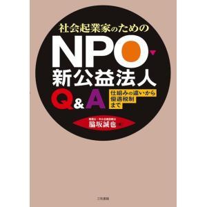 社会起業家のためのNPO・新公益法人Q&A|sanwa-co