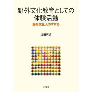 野外文化教育としての体験活動|sanwa-co