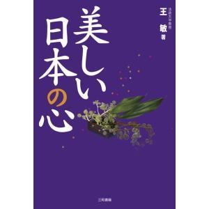 美しい日本の心|sanwa-co