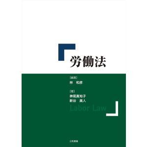 労働法|sanwa-co