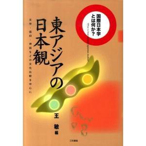 東アジアの日本観|sanwa-co