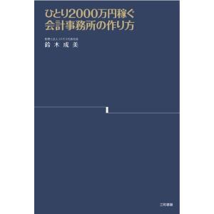 ひとり2000万円稼ぐ会計事務所の作り方|sanwa-co