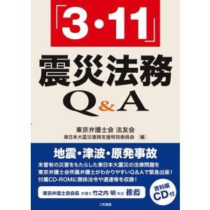 3.11 震災法務Q&A|sanwa-co