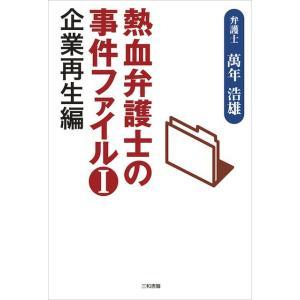 熱血弁護士の事件ファイル1|sanwa-co