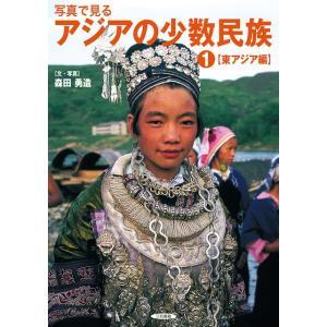 写真で見るアジアの少数民族(1) 【東アジア編】|sanwa-co