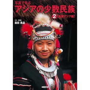 写真で見るアジアの少数民族(2) 【東南アジア編】|sanwa-co