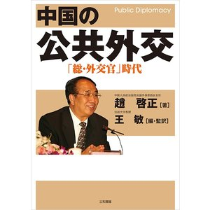 中国の公共外交|sanwa-co