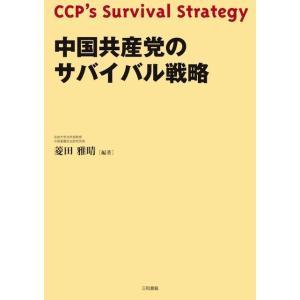 中国共産党のサバイバル戦略|sanwa-co