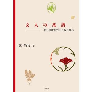 文人の系譜|sanwa-co