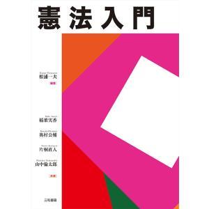 憲法入門|sanwa-co