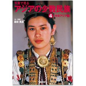 写真で見るアジアの少数民族(4) 【中央アジア編】|sanwa-co
