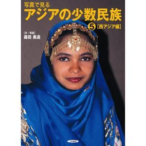 写真で見るアジアの少数民族(5)【西アジア編】|sanwa-co