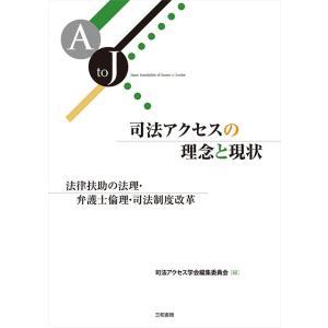 司法アクセスの理念と現状|sanwa-co