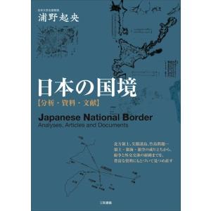 日本の国境|sanwa-co