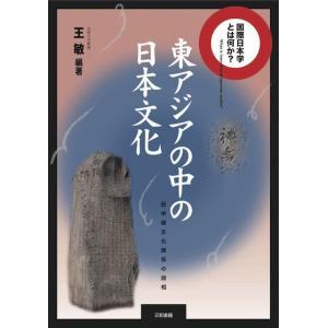 東アジアの中の日本文化|sanwa-co