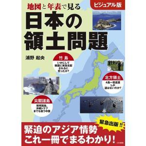 地図と年表で見る 日本の領土問題|sanwa-co