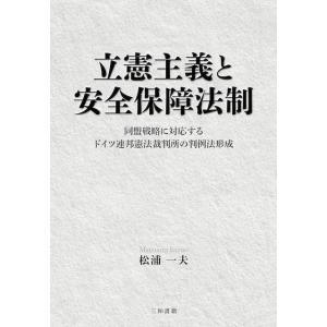 立憲主義と安全保障法制|sanwa-co