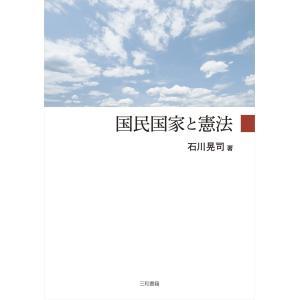 国民国家と憲法|sanwa-co