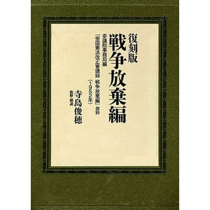 復刻版 戦争放棄編|sanwa-co