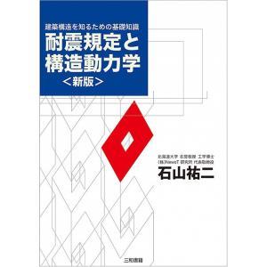 耐震規定と構造動力学〈新版〉 sanwa-co