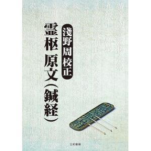 霊枢 原文(鍼経)