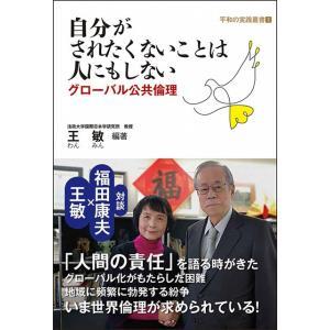 王 敏(編著) 四六判 408ページ 価格3,200円+税 ISBN978-4-86251-372-...