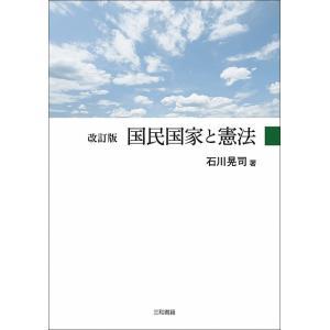 改訂版 国民国家と憲法|sanwa-co