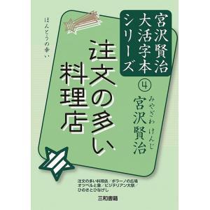 注文の多い料理店 宮沢賢治大活字本シリーズ(4)