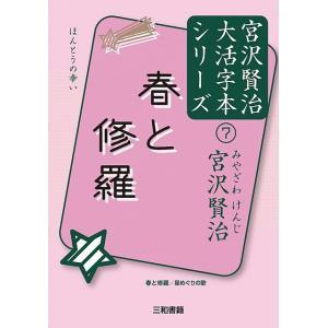 春と修羅 宮沢賢治大活字本シリーズ(7)|sanwa-co