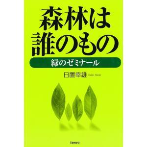 森林は誰のもの sanwa-co