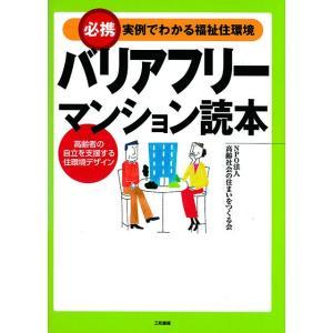 バリアフリーマンション読本 sanwa-co
