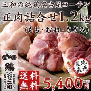 送料無料 三和の純鶏名古屋コーチン正肉セット(もも・むね・ささみ約1.2kg) 創業明治33年さんわ...