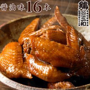 送料別 手羽先 鶏肉 創業明治33年さんわ 鶏三和 国産手羽先 名古屋名物 さんわの手羽煮 醤油16本