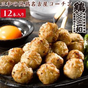 創業明治33年さんわ 鶏三和 地鶏 送料無料 三和の名古屋コーチン入りつくね 焼鳥串 (12本)