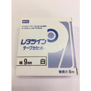 マックス レタツイン テープカセット LM-TP309W(9mm幅・白)