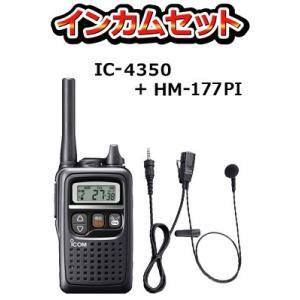 IC-4350,HM-177PI(アイコム/特...の関連商品6