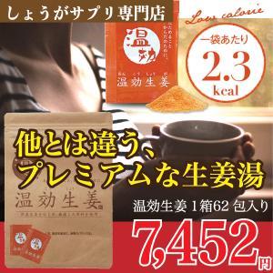 送料無料 ポイント5倍 温効生姜 生姜湯 国産生姜 乾燥生姜 しょうが湯 おすすめ 砂糖なし カロリーオフ|sanwa-y