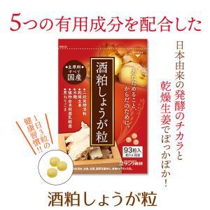 酒粕しょうが粒(93粒)30日分 国産 酒粕 酒かす 生姜 ダイエットサプリ|sanwa-y