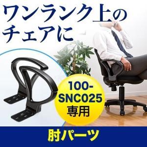 オフィスチェア 肘パーツ 100-SNC025シリーズ(即納)|sanwadirect