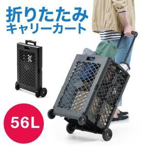 キャリーカート 折りたたみ式 4輪 キャリーBOX 台車 コンテナキャリー コロコロ 軽量(即納)|sanwadirect