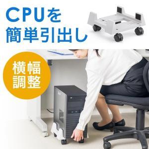 CPUスタンド キャスター付 デスクトップ 無段階調節(即納) sanwadirect
