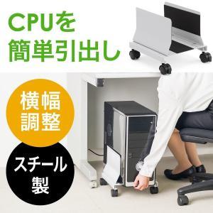 CPUスタンド キャスター付 デスクトップ 無段階調節 スチール|sanwadirect