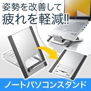 ノートパソコン スタンド iPad タブレット スタンド(即納)|sanwadirect