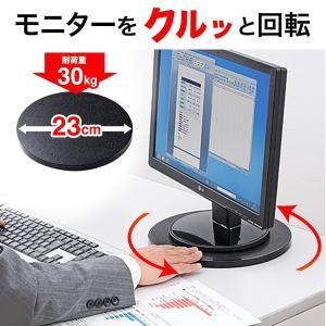 回転台 テレビ回転台  モニター TV パソコン 回転盤 回転テーブル(即納)|sanwadirect