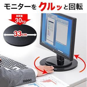 回転台 TV パソコン テレビ回転台 回転テーブル(即納)|sanwadirect
