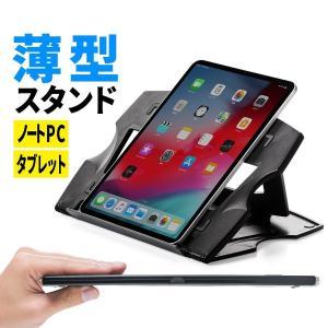 ノートパソコンスタンド iPadスタンド タブレットスタンド タブレットホルダー 角度調整 折りたたみ エルゴノミクス(即納)|sanwadirect