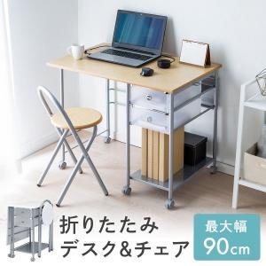 折りたたみデスク チェア セット パソコンデスク コンパクト|sanwadirect
