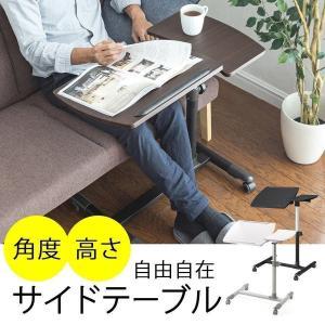 サイドテーブル パソコン ベッドサイドテーブル キャスター付き パソコンテーブル ソファ ノートパソコンスタンド コンパクト(即納)|sanwadirect