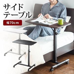 サイドテーブル キャスター付き パソコン ベッドサイドテーブル パソコンテーブル ソファ ノートパソコンスタンド コンパクト(即納)|sanwadirect
