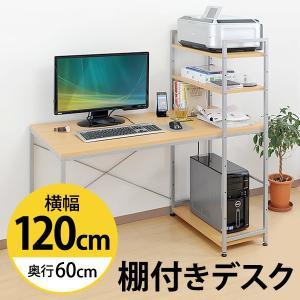 パソコンデスク 収納 幅120cm デスク 木製 デスク(即納)|sanwadirect